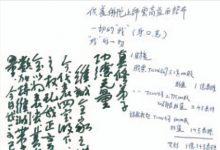 第三世多杰羌佛 不收供养之实例一(关维城)-第三世多杰羌佛正法