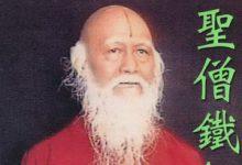 一本《圣僧铁记》开始的好运-第三世多杰羌佛正法
