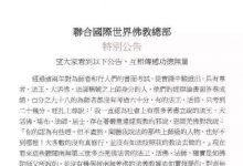 联合国际世界佛教总部 特别公告(佛弟子不可不看!!)-第三世多杰羌佛正法