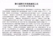 联合国际世界佛教总部公告(公告字第20170102号)-第三世多杰羌佛正法