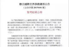 联合国际世界佛教总部公告(公告字第20170101号)—圣考结果公布-第三世多杰羌佛正法