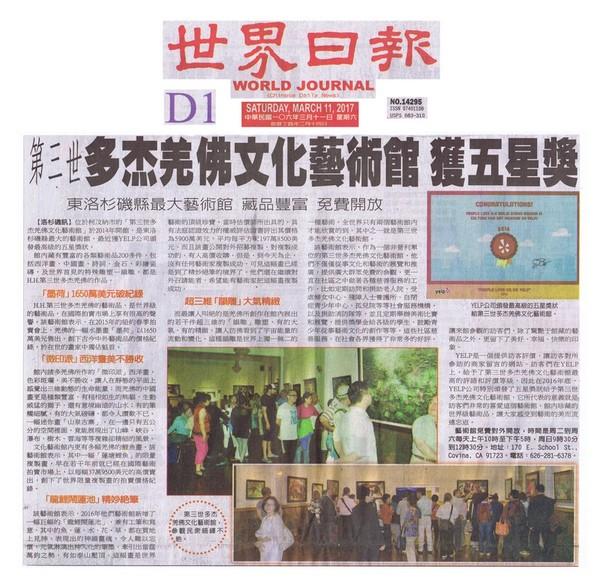 第三世多杰羌佛文化艺术馆 荣获五星奖 第2张