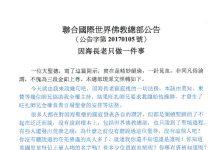 联合国际世界佛教总部公告(公告字第20170105号)因海长老只做一件事-第三世多杰羌佛正法