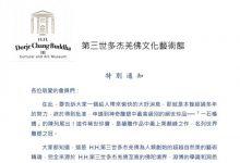 第三世多杰羌佛文化艺术馆  绝世珍品「一石横娇」即将展出-第三世多杰羌佛正法