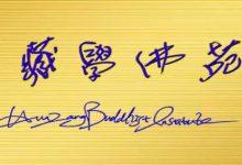 无限感恩本尊法缘灌顶——释隆慧-第三世多杰羌佛正法