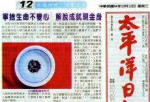 宁舍生命不变心 解脱成就现金身(2005年10月12日刊载于太平洋日报)-第三世多杰羌佛正法