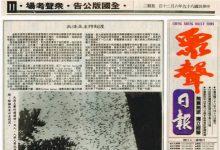 仰谔益西诺布大法王主持超渡(2000年6月20日众声日报)-第三世多杰羌佛正法