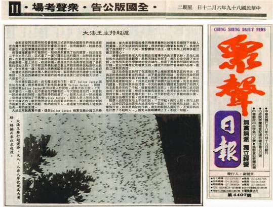 仰谔益西诺布大法王主持超渡(2000年6月20日众声日报)