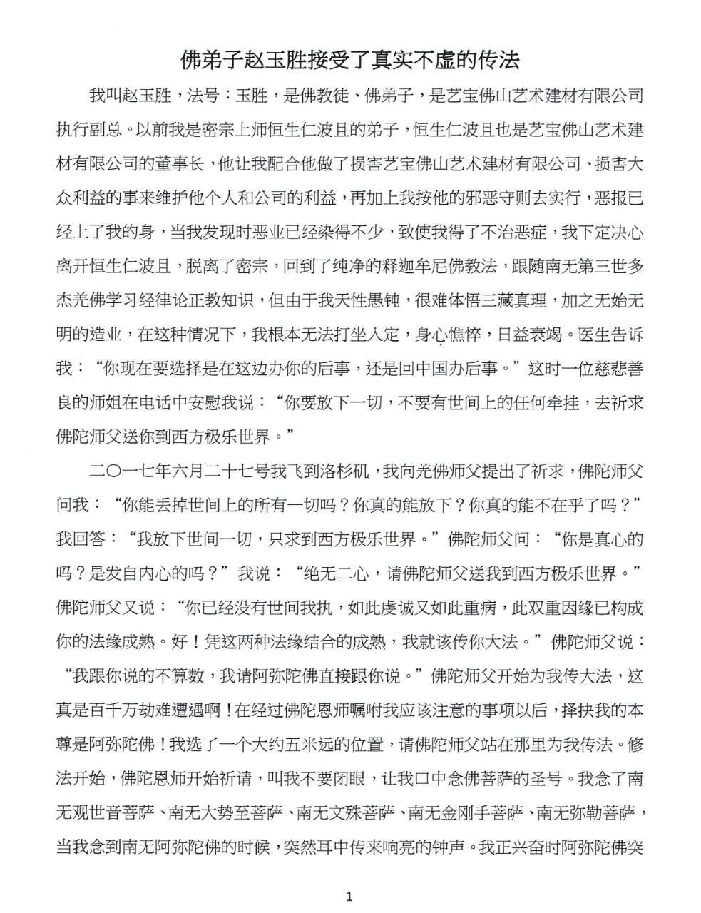 佛弟子赵玉胜接受了南无第三世多杰羌佛的传法 亲见阿弥陀佛保证往生西方极乐世界 第2张