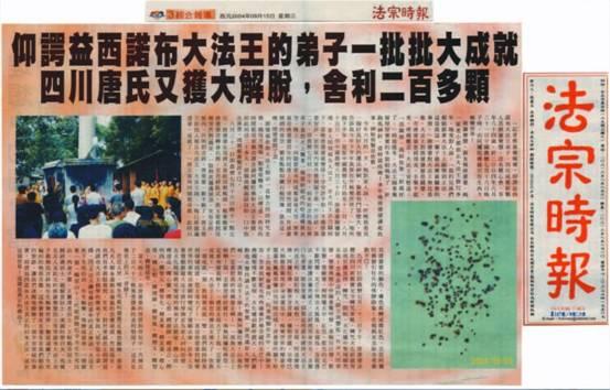 仰谔益西诺布大法王的弟子一批批大成就 四川唐氏又获大解脱,舍利二百多颗 (2004 年9月15日刊于法宗时报)