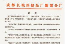 成都长城保健品厂新繁分厂证明:义云高大师研制各项发明无私利众-第三世多杰羌佛正法