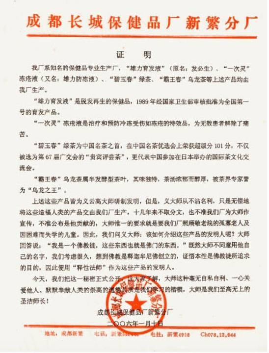 成都长城保健品厂新繁分厂证明:义云高大师研制各项发明无私利众