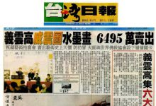 义云高威震图水墨画6495万卖出(台湾日报2000/5/29)-第三世多杰羌佛正法