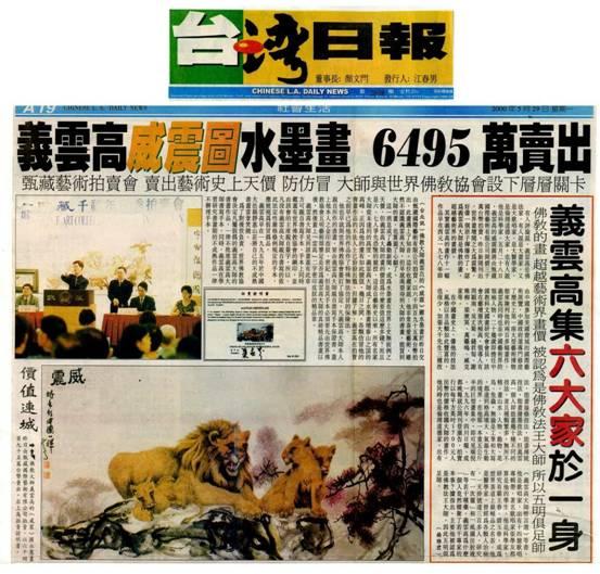 义云高威震图水墨画6495万卖出(台湾日报2000/5/29)