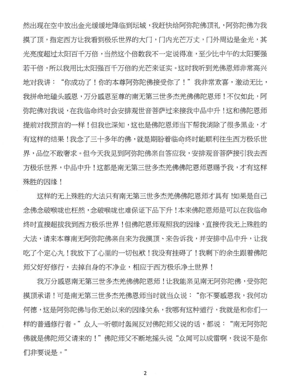 佛弟子赵玉胜接受了南无第三世多杰羌佛的传法 亲见阿弥陀佛保证往生西方极乐世界 第3张
