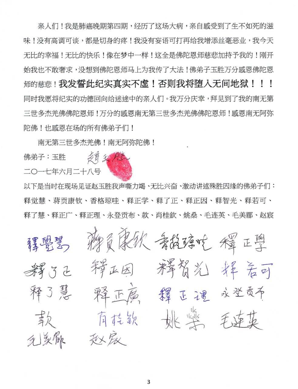 佛弟子赵玉胜接受了南无第三世多杰羌佛的传法 亲见阿弥陀佛保证往生西方极乐世界 第4张
