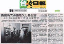 义云高大师国际文化基金会 展出26幅韵雕立体画颇获好评(2005年2月7日刊于台湾日报)-第三世多杰羌佛正法