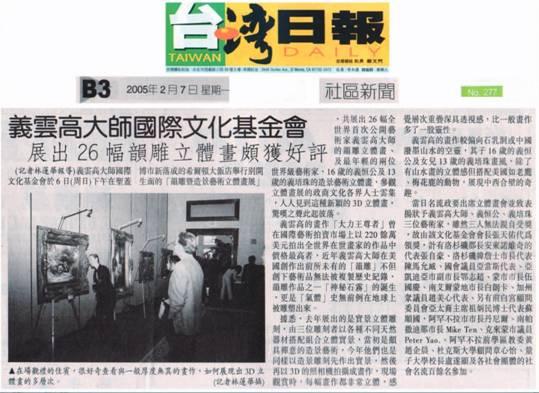 义云高大师国际文化基金会 展出26幅韵雕立体画颇获好评(2005年2月7日刊于台湾日报)