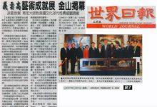 义云高艺术成就展 金山揭幕(2006年2月6日刊于世界日报)-第三世多杰羌佛正法