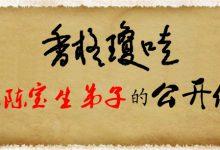 香格琼哇致陈宝生弟子的公开信(2017年6月15日)-第三世多杰羌佛正法