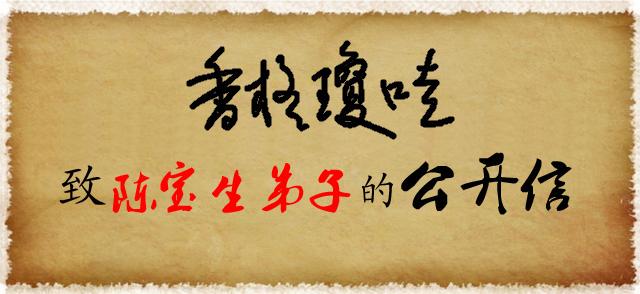 香格琼哇致陈宝生弟子的公开信(2017年6月15日)