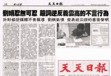 刘娟忍无可忍 严词逆反义云高的不言行为(天天日报2003/8/20 )-第三世多杰羌佛正法