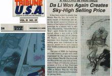 义云高大师一幅题为大力王的画作再创天价成交(Tribune U.S.A. VOL.III No.49 Dec1-7, 2000)-第三世多杰羌佛正法