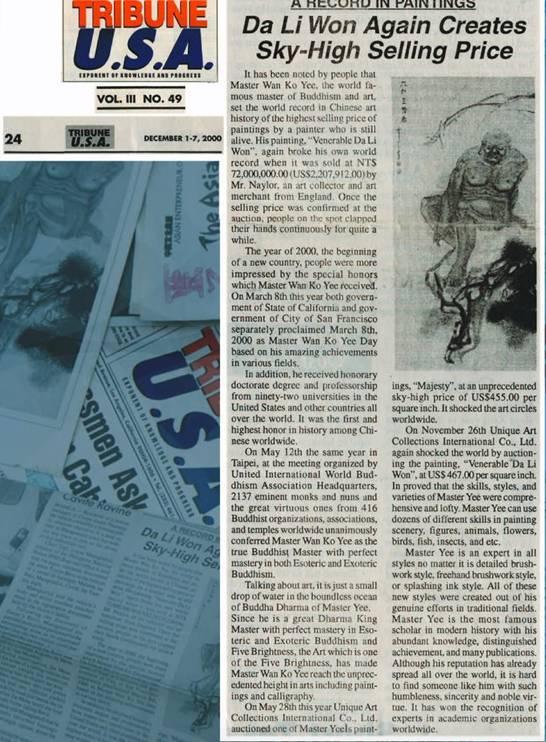 义云高大师一幅创纪录的、题为大力王的画创下了售出的天价