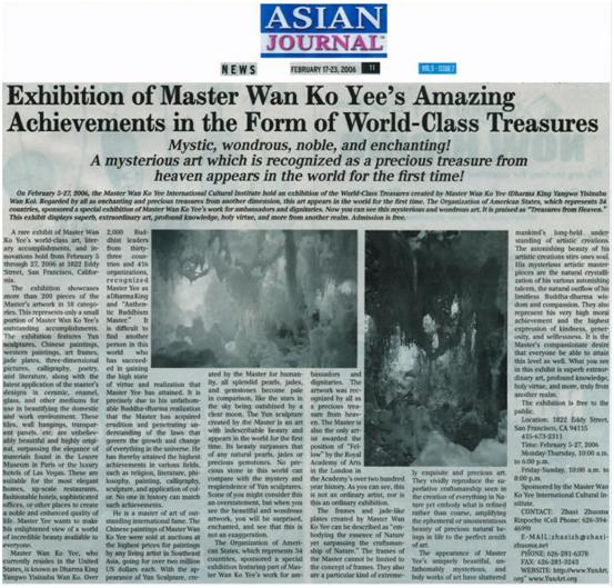 义云高大师的令人惊叹的、世界瑰宝式的成就的展览 (亚洲日报新闻2006年2月17 – 23日)