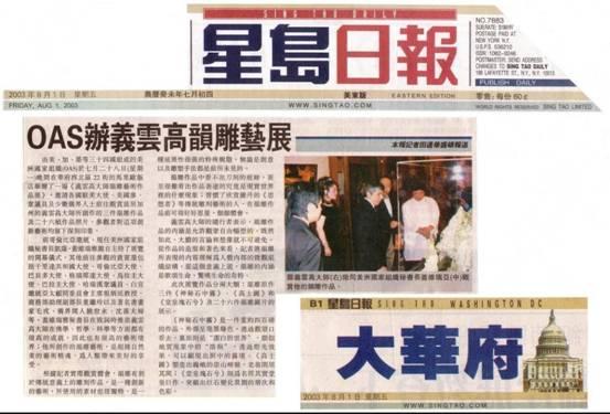 OAS办义云高韵雕艺展 (2003 /8 /1 星岛日报)