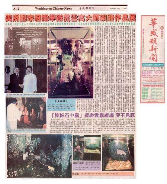 美洲国家组织举办义云高大师韵雕作品展(华盛顿新闻 Thursday ,July 31 ,2003)