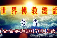 世界佛教总部公告(公告字第20170113号) 胜义的佛法不可改动-第三世多杰羌佛正法