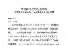 圣德高僧们的重要答覆(农历正月十二:第十二道答案)-第三世多杰羌佛正法