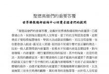 圣德高僧们的重要答复 世界佛教总部咨询中心回复求证者们的提问-第三世多杰羌佛正法