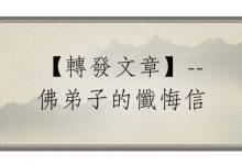 【转发文章】--佛弟子的忏悔信-第三世多杰羌佛正法