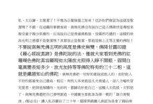 圣德高僧们的重要答覆(农历二月初六:第三十五道答案)-第三世多杰羌佛正法
