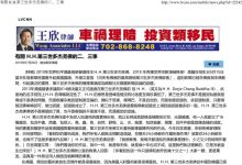 维加斯新闻报(2018/07/06):有关 H.H.第三世多杰羌佛的二、三事-第三世多杰羌佛正法