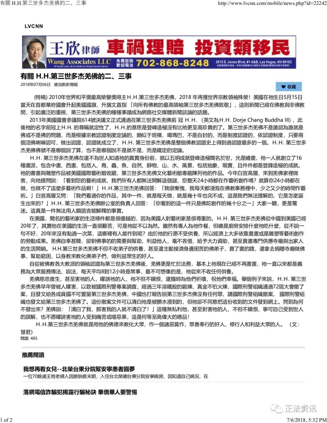 维加斯新闻报(2018/07/06):有关 H.H.第三世多杰羌佛的二、三事
