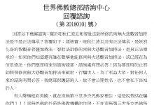 世界佛教总部咨询中心回覆咨询(第20180101号)-第三世多杰羌佛正法