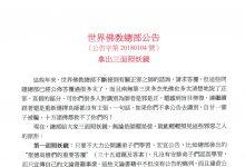 世界佛教总部公告 (公告字第20180104号) 拿出三面照妖镜-第三世多杰羌佛正法