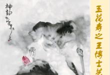 王玉花博士艺术作品展在深圳大鹏画院开幕-第三世多杰羌佛正法