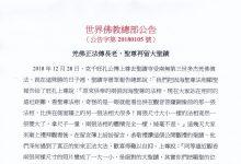 世界佛教总部公告(公告字第20180105号)--羌佛正法传长老,圣尊再留大圣迹-第三世多杰羌佛正法