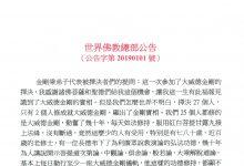 世界佛教总部公告(公告字第20190101号)-第三世多杰羌佛正法