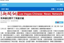 维加斯新闻报、华人头条:圣迹寺中旺扎上尊显金刚力 玉尊开现量伏藏  - 有神通也开不了现量伏藏-第三世多杰羌佛正法