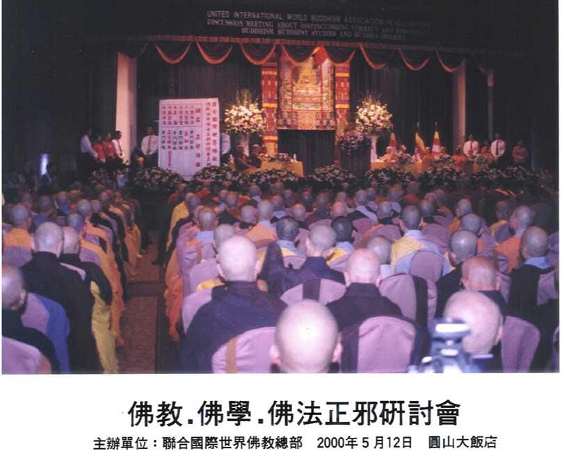 世界佛教正邪大会批判邪教,义云高大师被评定为正宗佛教大师 第5张