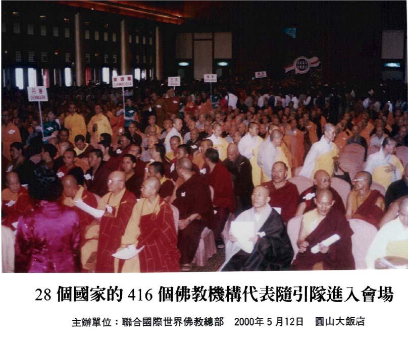 世界佛教正邪大会批判邪教,义云高大师被评定为正宗佛教大师 第4张