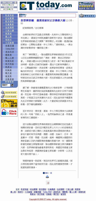 世界佛教正邪大会批判邪教,义云高大师被评定为正宗佛教大师 第2张