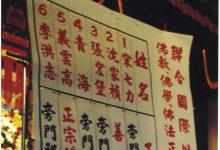 世界佛教正邪大会批判邪教,义云高大师被评定为正宗佛教大师-第三世多杰羌佛正法