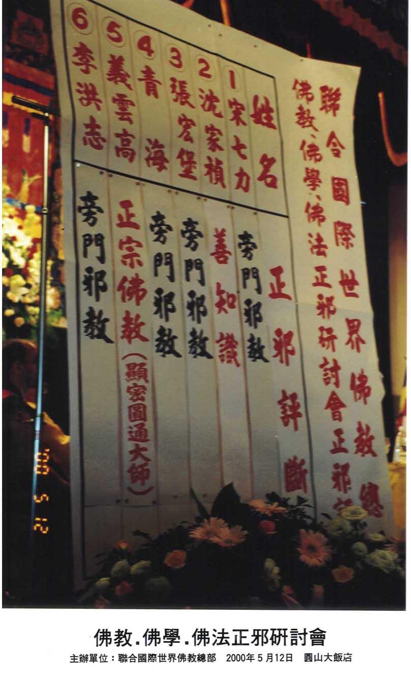 世界佛教正邪大会批判邪教,义云高大师被评定为正宗佛教大师 第8张