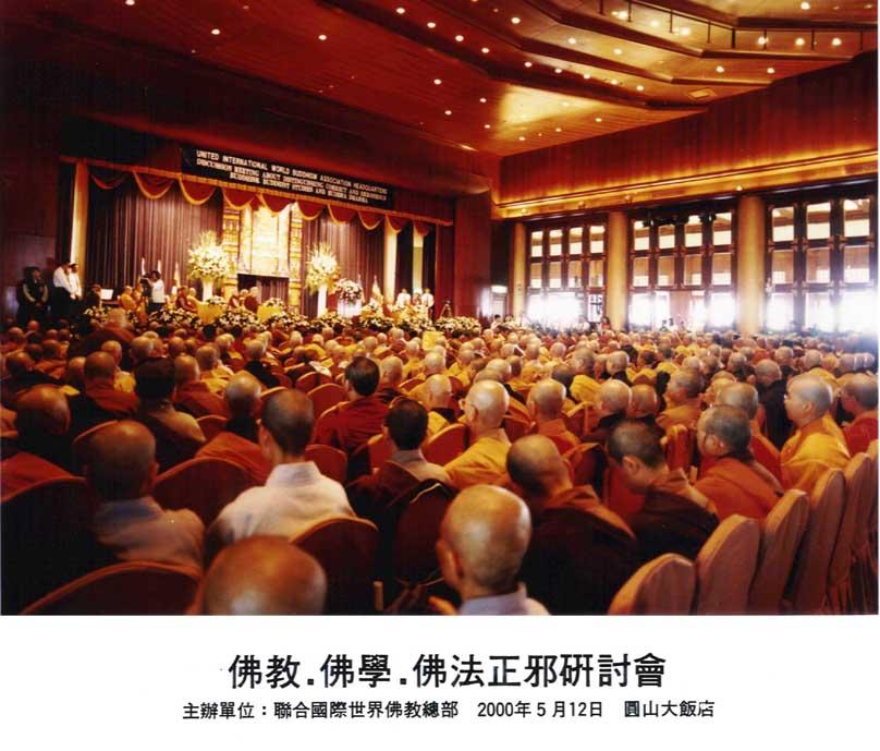 世界佛教正邪大会批判邪教,义云高大师被评定为正宗佛教大师 第7张